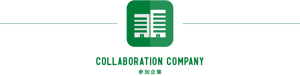 参加企業 COLLABORATION COMPANY